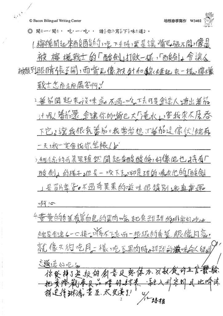 106W3402 廖振宇 (2)