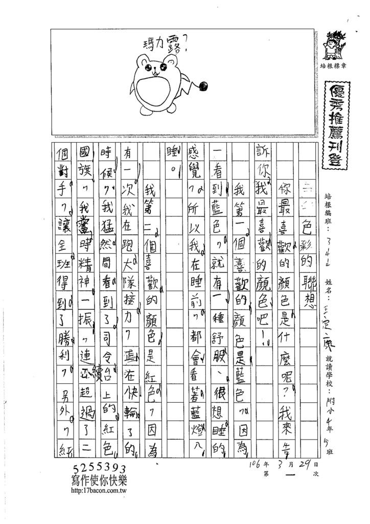 106W4401 王定康 (1)