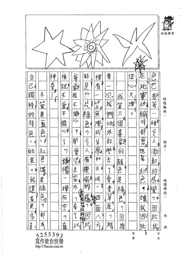 106W4401 王定康 (2)