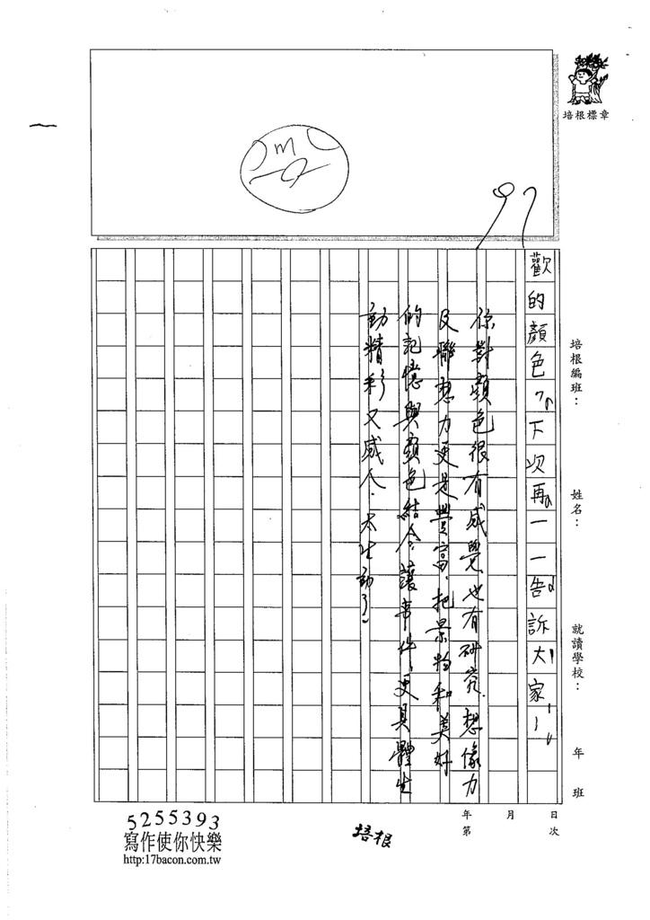 106W4401 王定康 (3)