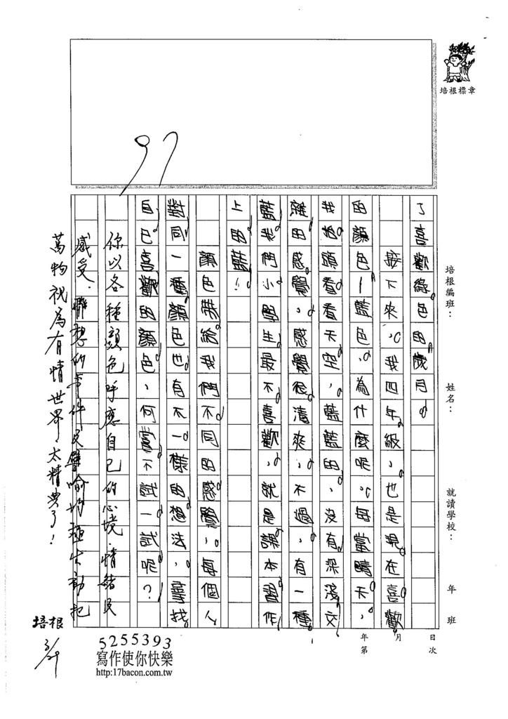 106W4401 孫煒翔 (3)