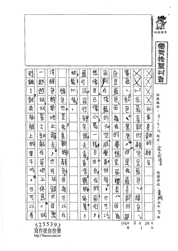 106W4401 梁丞淳 (1)