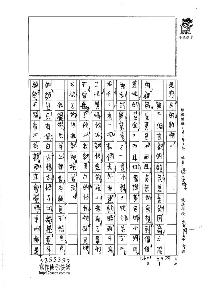 106W4401 梁丞淳 (2)