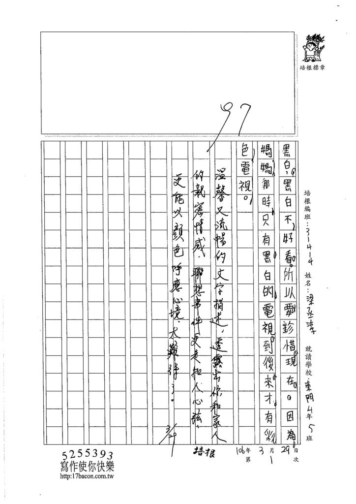 106W4401 梁丞淳 (3)