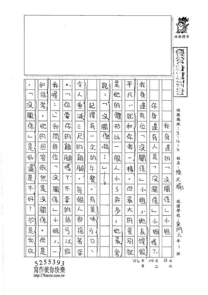 106W6402 陳又榆 (1)