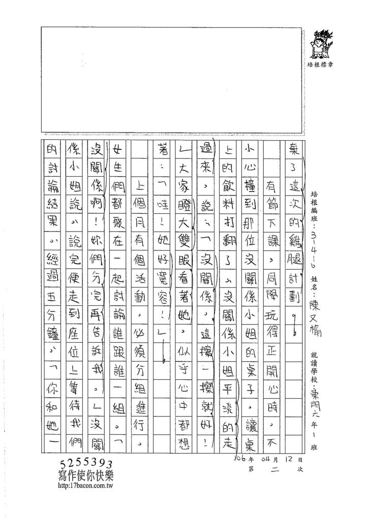 106W6402 陳又榆 (2)