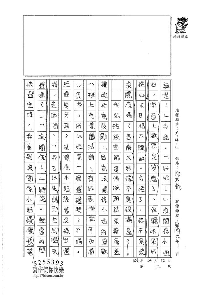 106W6402 陳又榆 (3)