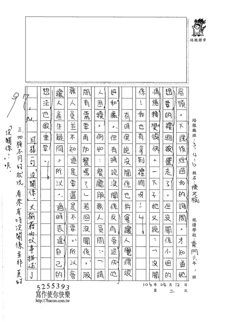 106W6402 陳又榆 (4)