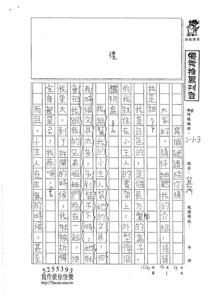 106W3401 吳宜芮 (1)