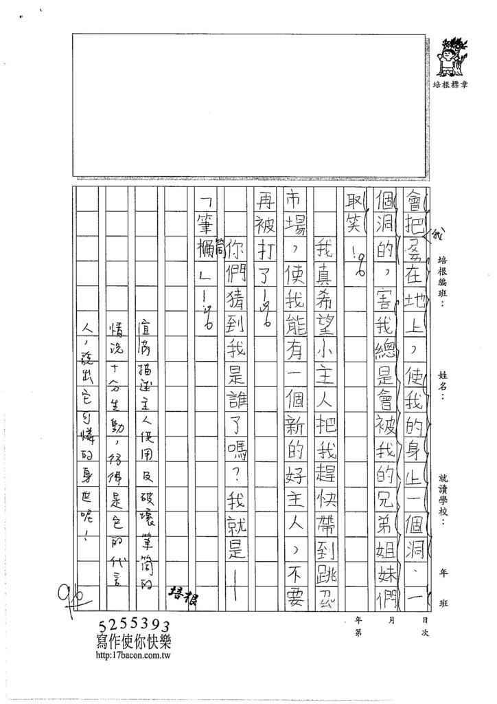 106W3401 吳宜芮 (2)