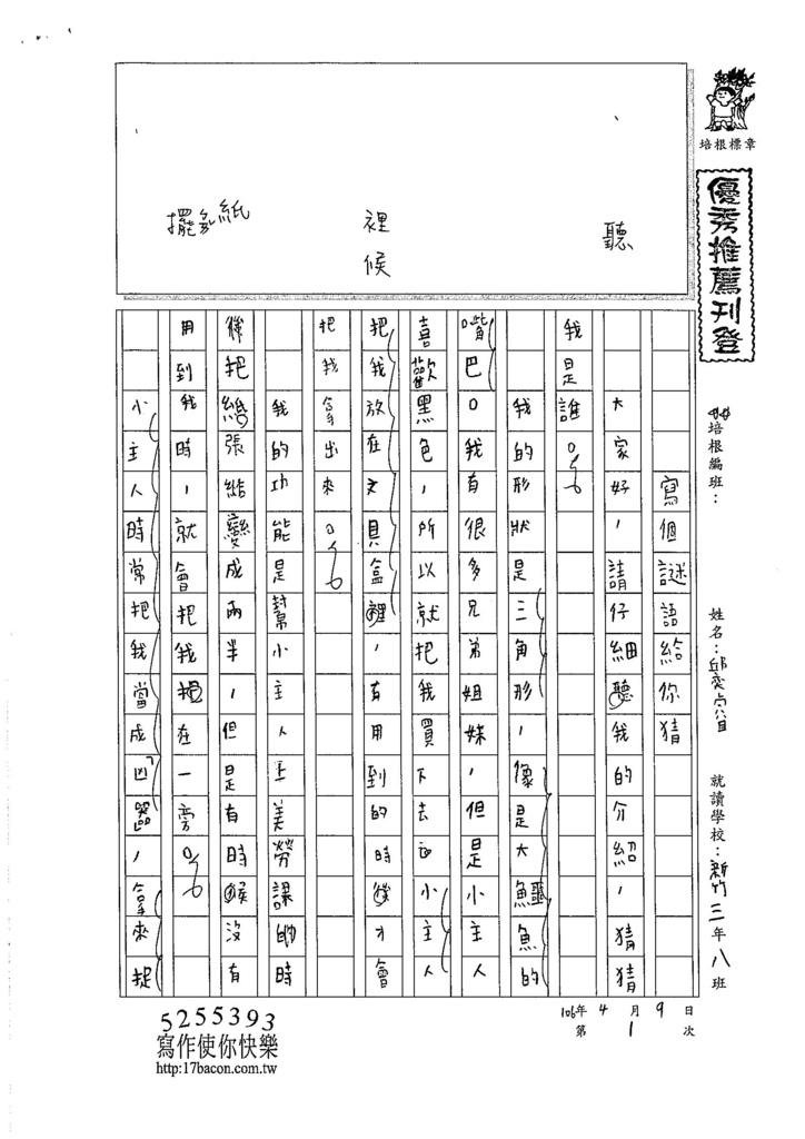106W3401 邱奕睿 (1)