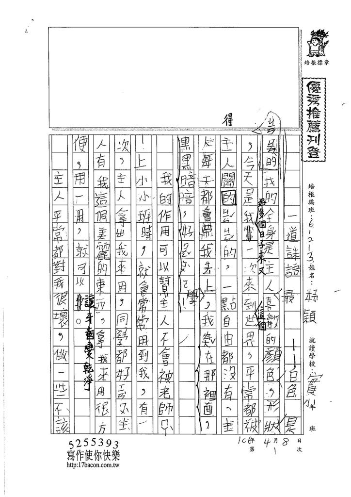 106W3401彭妤穎 (1)