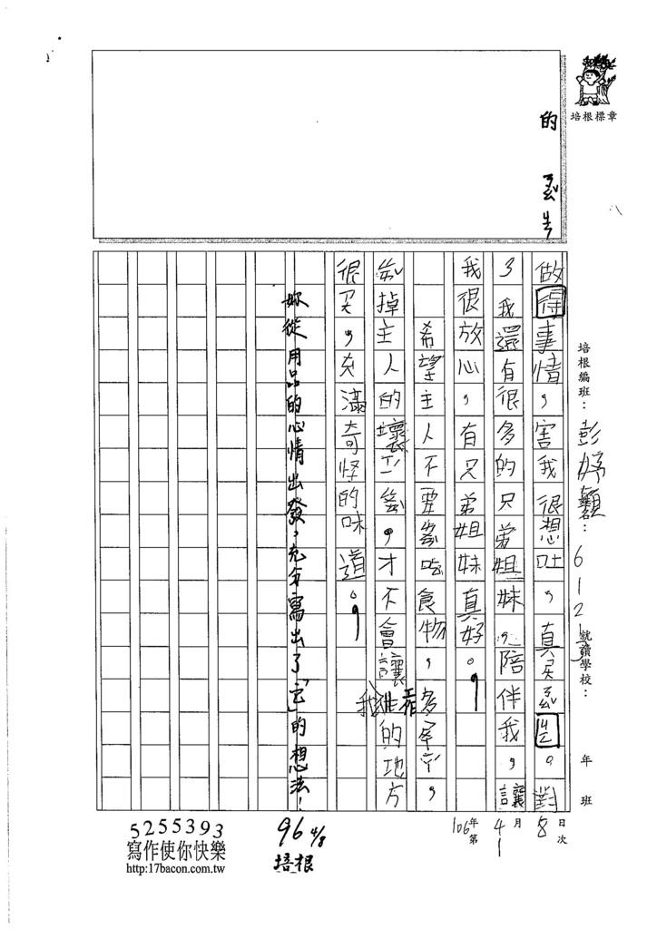 106W3401彭妤穎 (2)