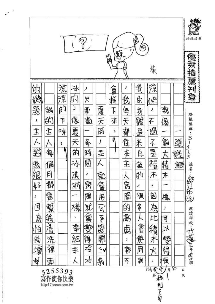 106W3401鄒佑函 (1)