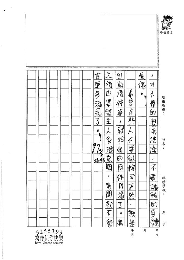 106W3401鄒佑函 (2)