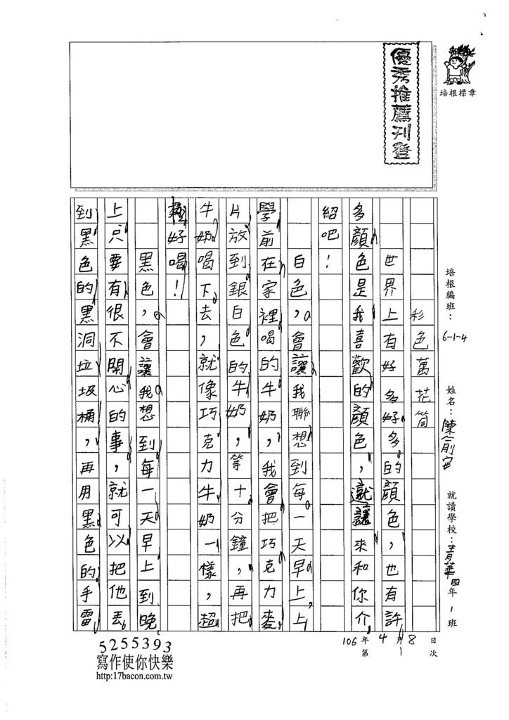 106W4401陳俞安 (1)