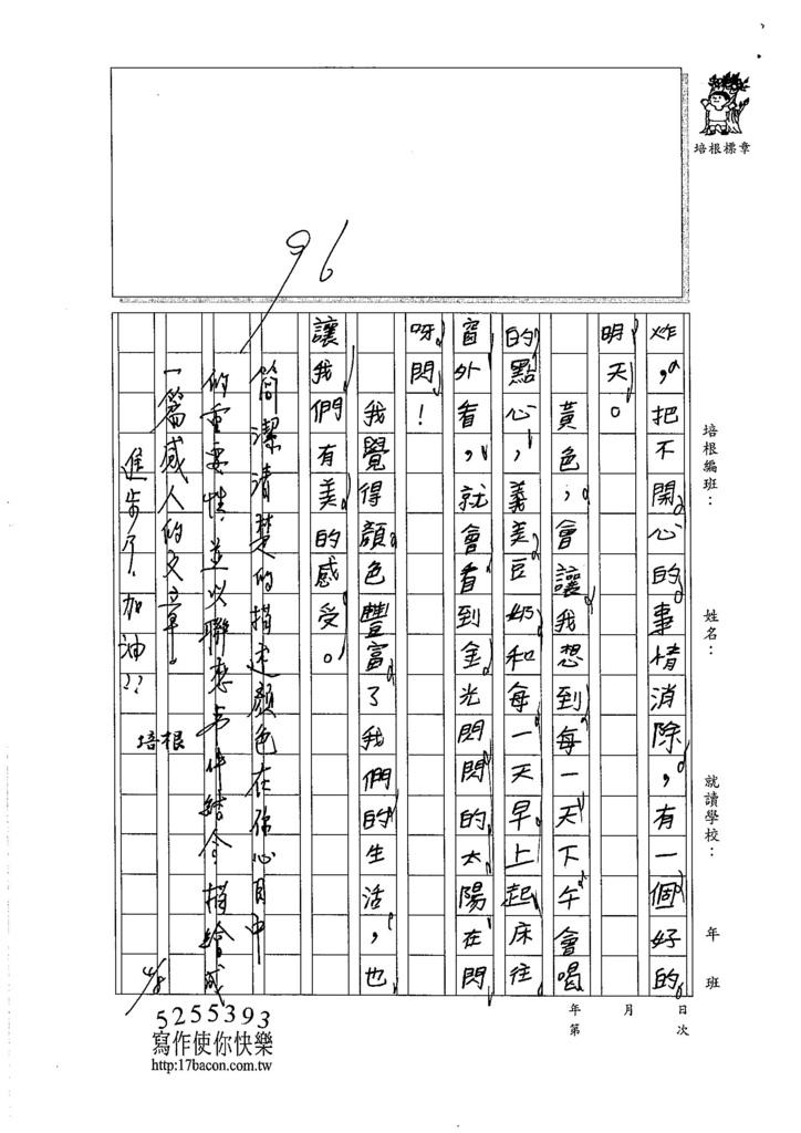 106W4401陳俞安 (2)