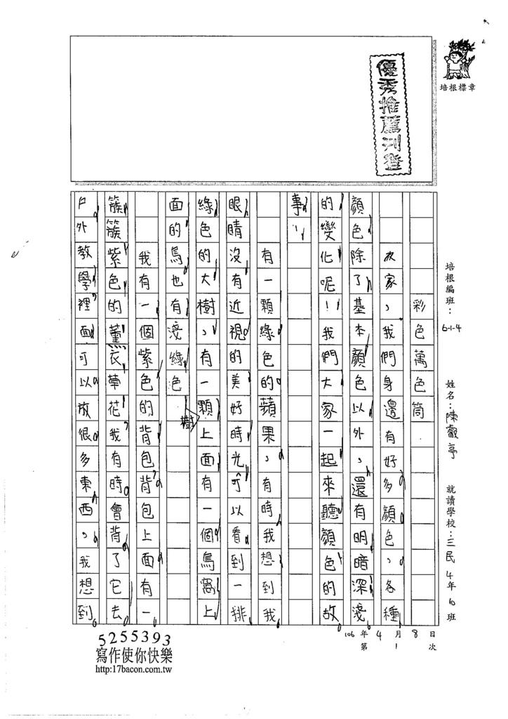 106W4401陳叡亭 (1)