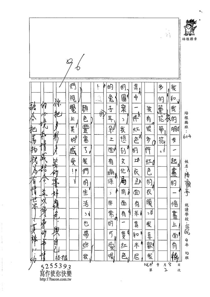 106W4401陳叡亭 (2)