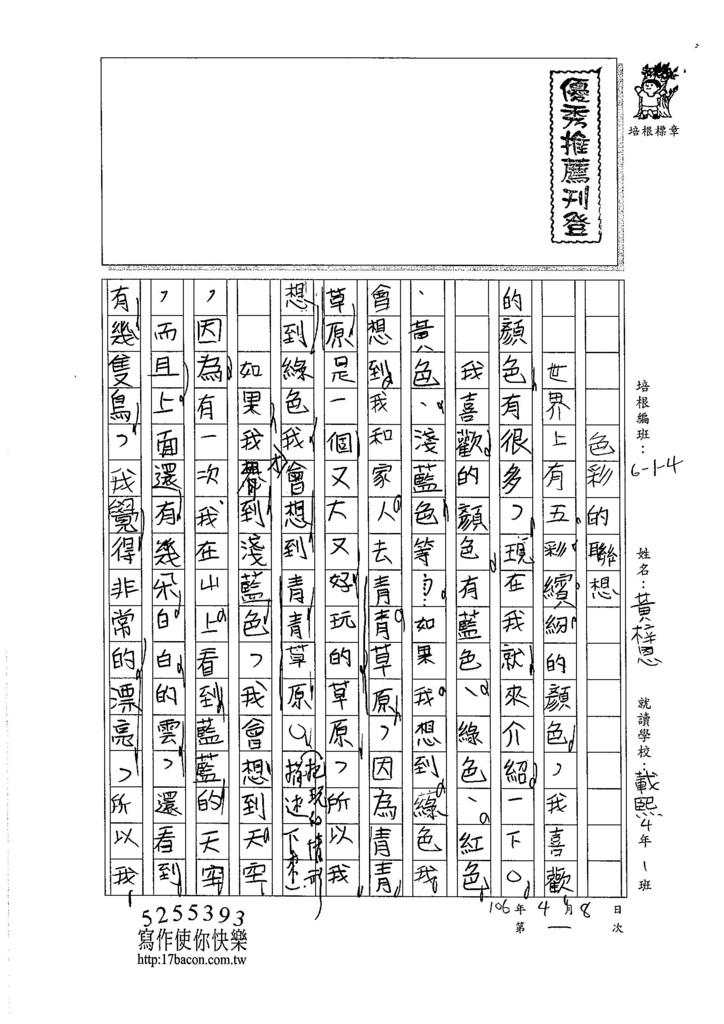 106W4401黃梓恩 (1)