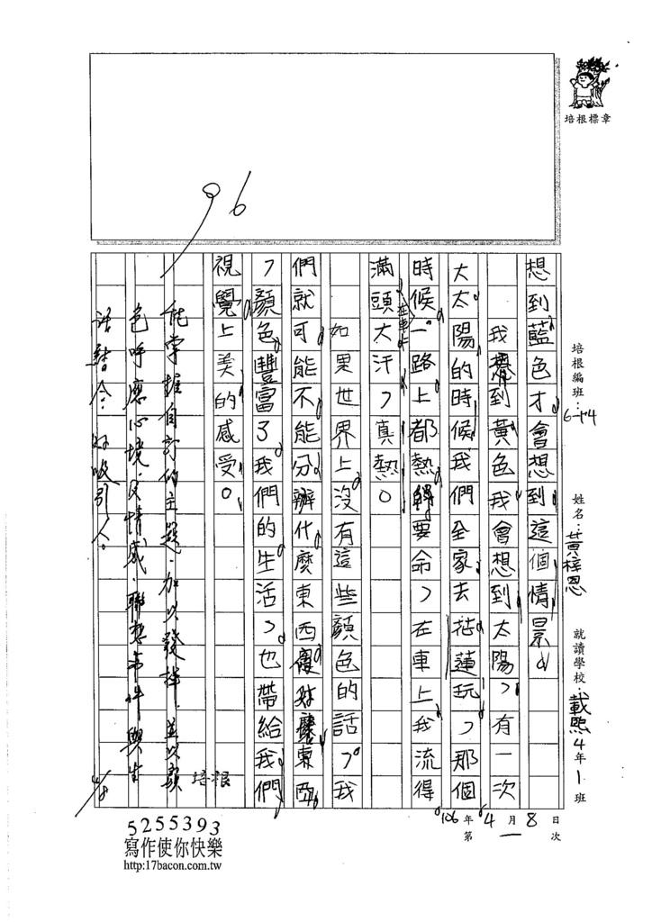 106W4401黃梓恩 (2)