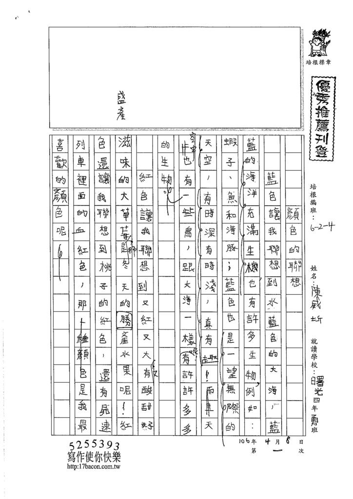 106W4401陳威圻 (1)