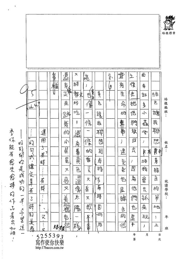 106W4401陳威圻 (2)