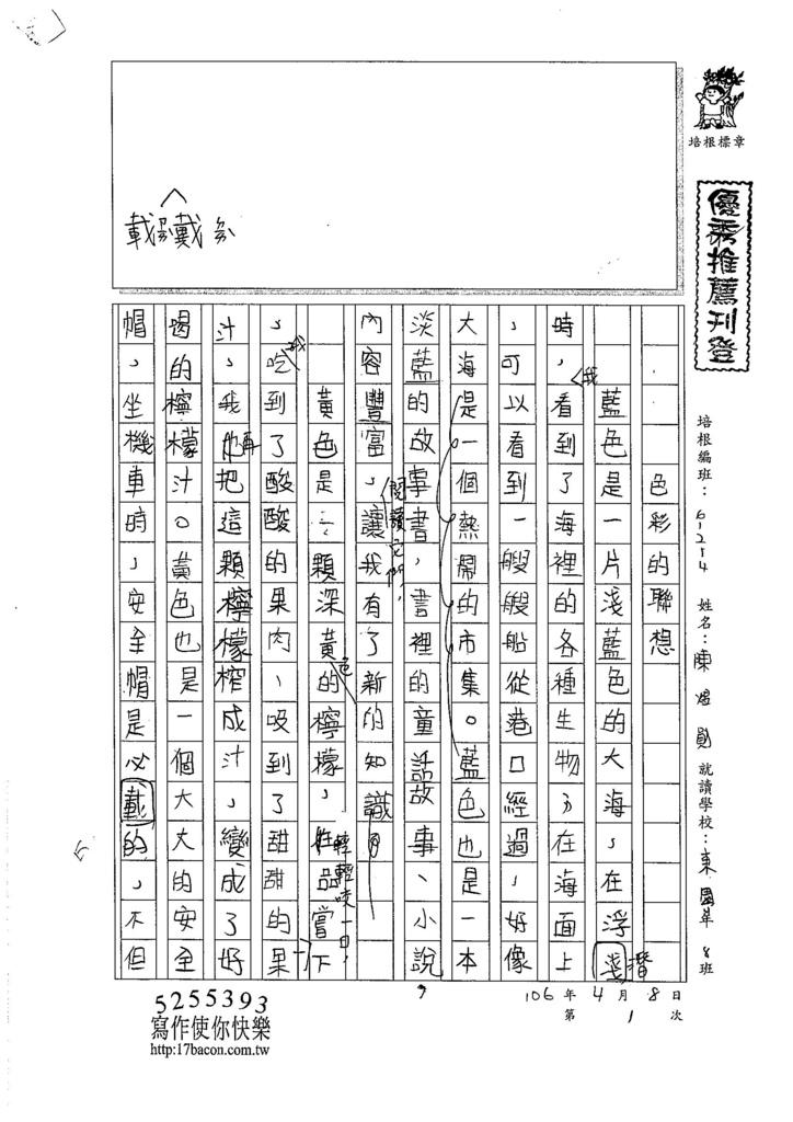 106W4401陳煜勛 (1)