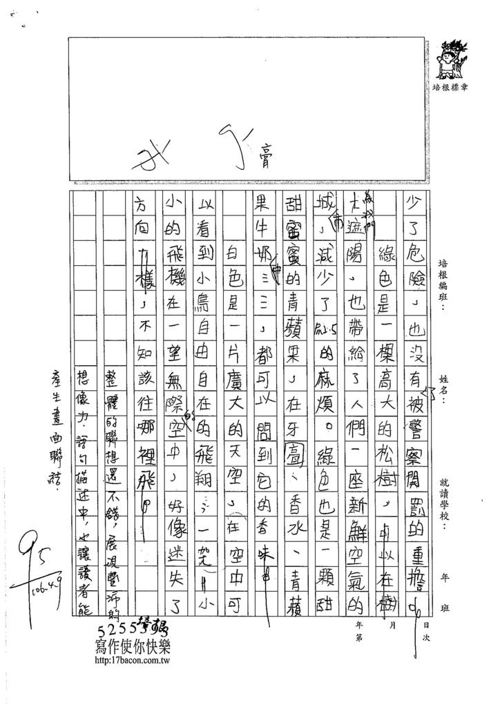 106W4401陳煜勛 (2)