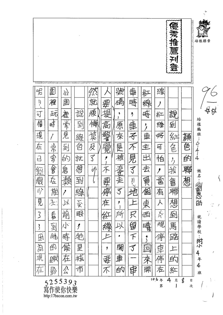 106W4401劉恩劭 (1)