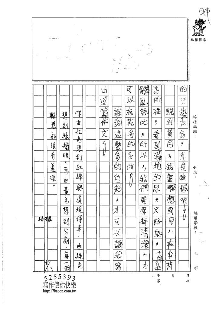 106W4401劉恩劭 (2)