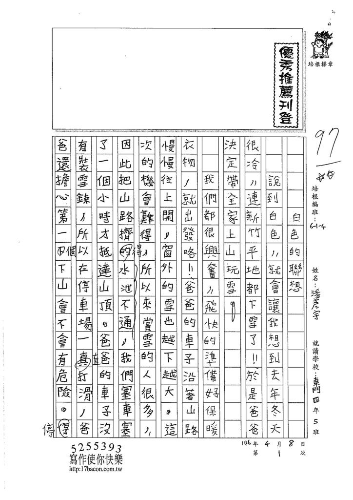 106W4401潘彥宇 (1)