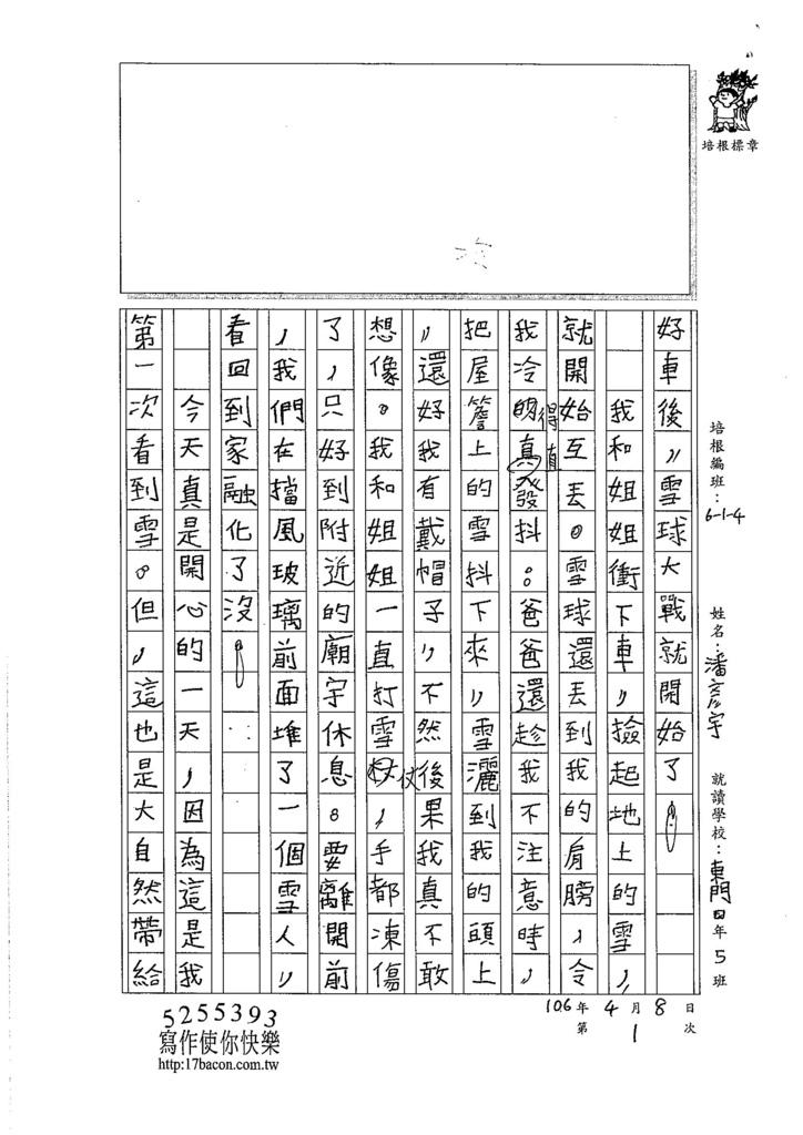 106W4401潘彥宇 (2)