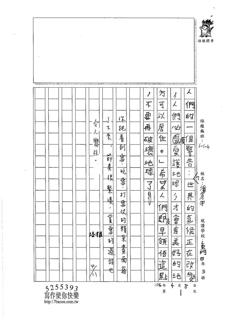 106W4401潘彥宇 (3)