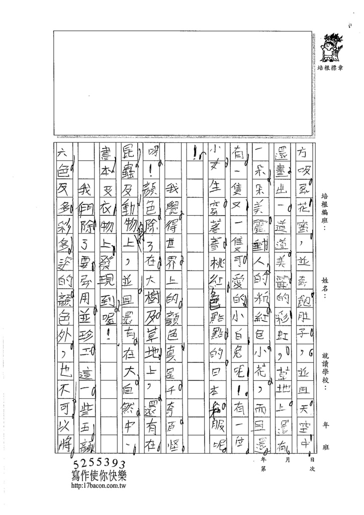 106W4402孫佳郁 (2)
