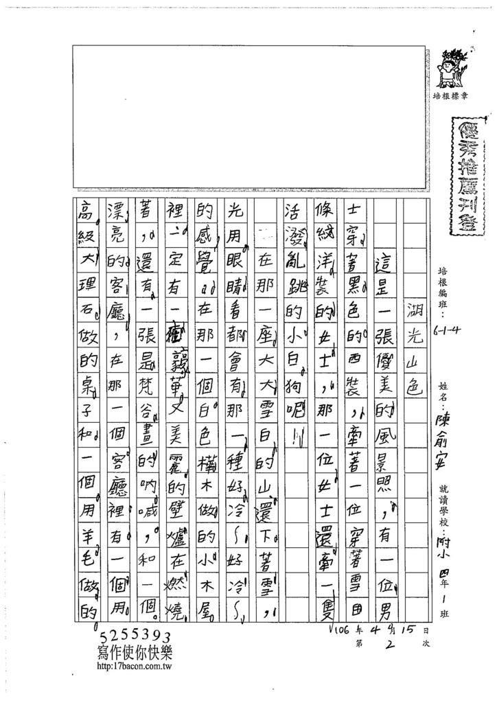 106W4402陳俞安 (1)