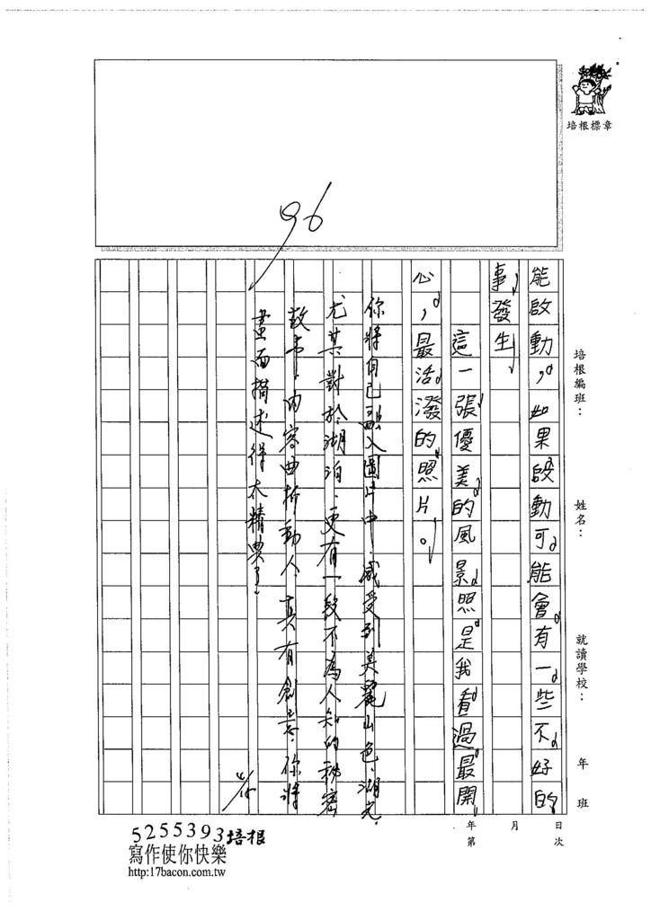 106W4402陳俞安 (3)