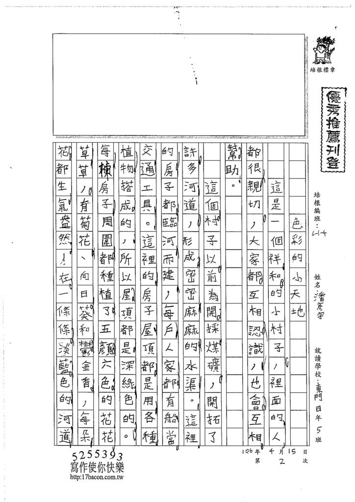 106W4402潘彥宇 (1)