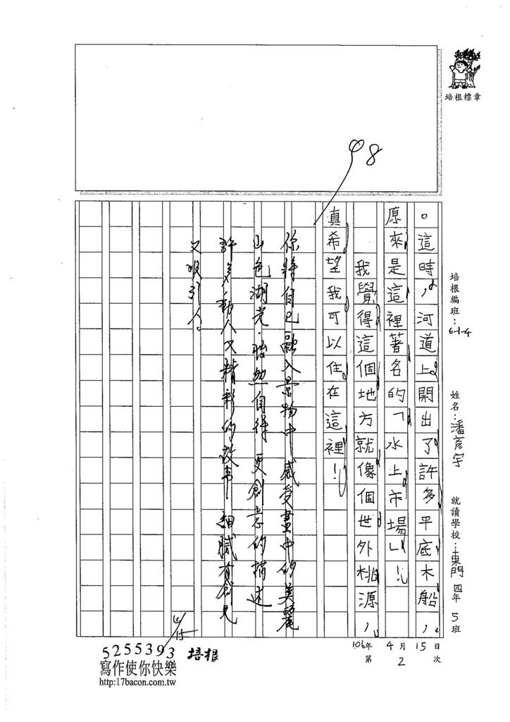106W4402潘彥宇 (3)