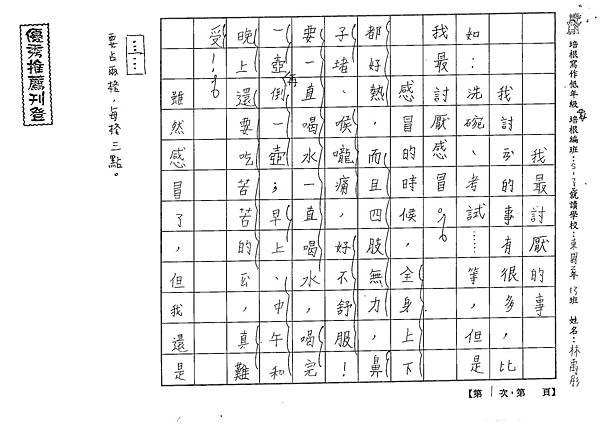 106W2401 林禹彤 (1)