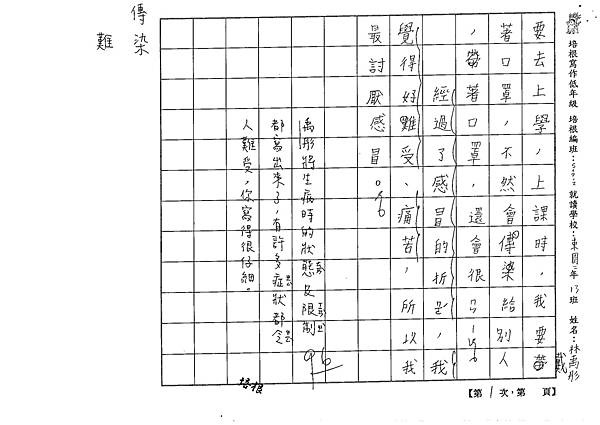 106W2401 林禹彤 (2)