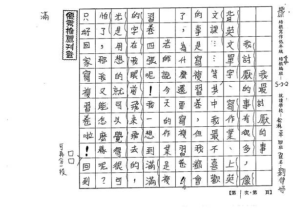 106W2401 劉律妤 (1)