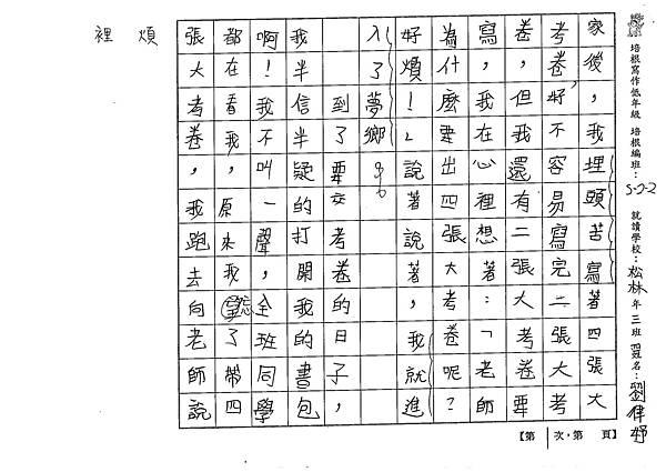 106W2401 劉律妤 (2)