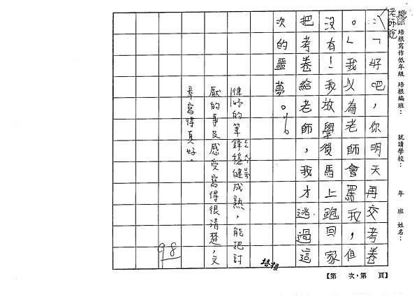 106W2401 劉律妤 (3)
