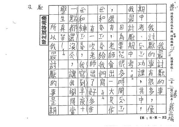 106W2401 戴品瑜 (1)