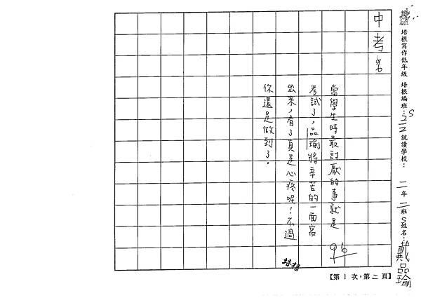 106W2401 戴品瑜 (2)