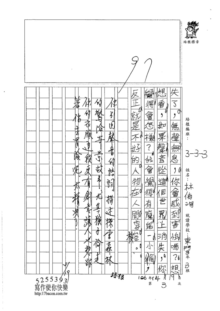 106W3403  林侑洵 (3).jpg