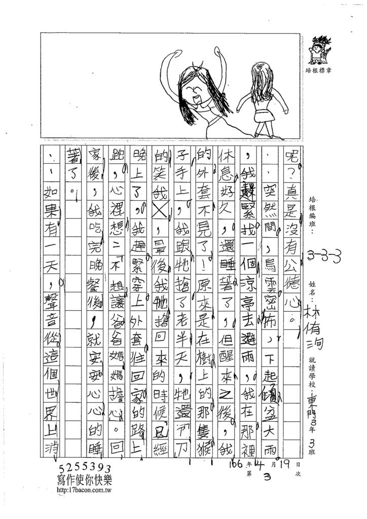 106W3403  林侑洵 (2).jpg