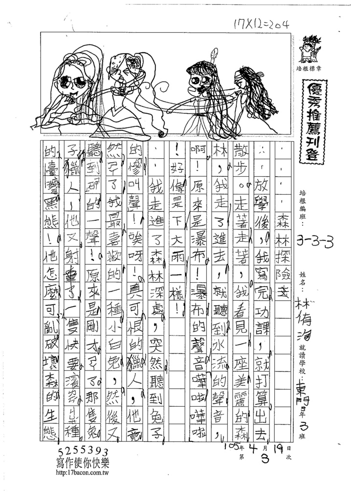 106W3403  林侑洵 (1).jpg