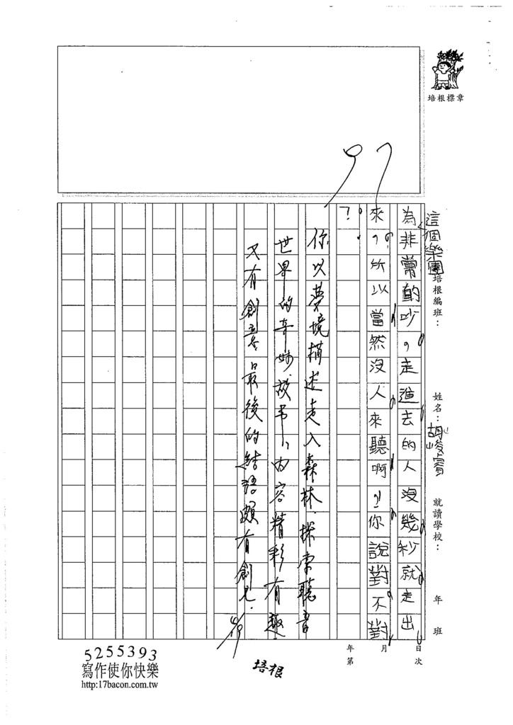 106W3403 胡峻睿 (3).jpg